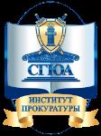 Институт прокуратуры РФ